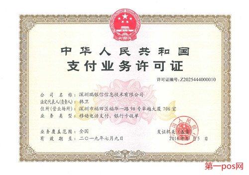 中央人民银行颁发给瑞银信的支付牌照