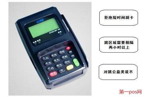 pos机刷卡跳商户的三个问题点