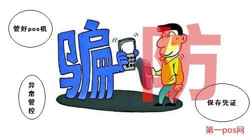防止pos机消费被诈骗的三种方法