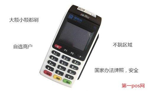 传统大pos机刷信用卡的四个好处