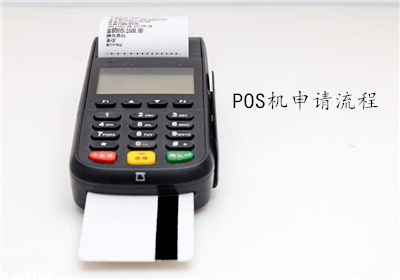 申请办理pos机流程