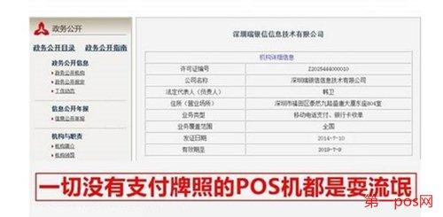 pos机是否拥有支付牌照来区分一清机和二清机