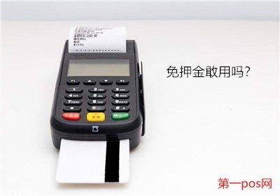 pos机刷卡为什么扣押金?