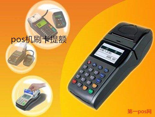 刷pos机提额信用卡
