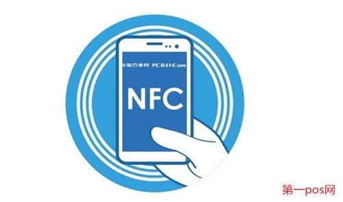 NFCpos机刷卡消费