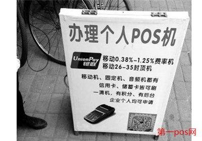 买pos机办信用卡揭秘