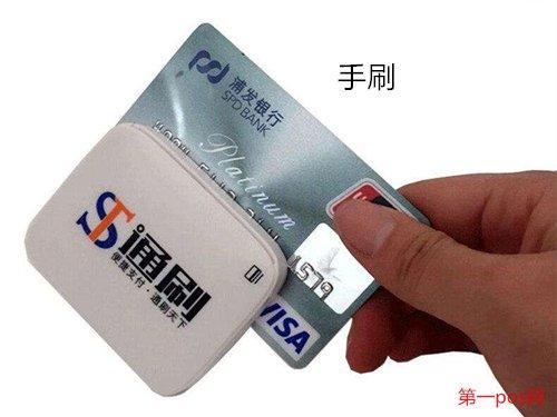 中国手刷pos机排行榜