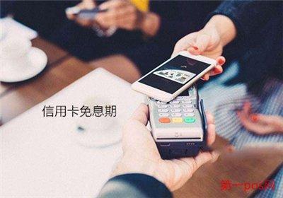 pos机刷卡免收利息