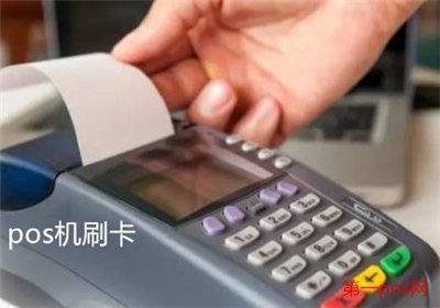 pos机刷卡银行卡刷哪面?
