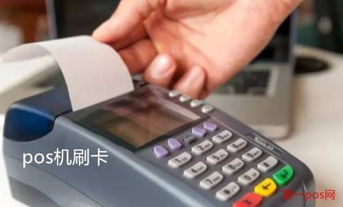 pos机刷银行卡刷哪一面