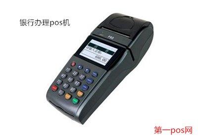 去银行能买到pos机吗?