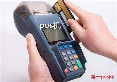 pos机消费有手续费吗?