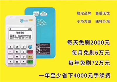 立刷pos机刷卡安全吗?