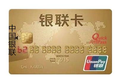 中国银联卡