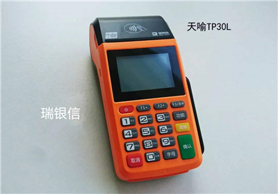 天喻TP30L刷卡机