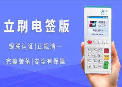 POS机刷卡交易时哪些信用卡支持小额免密免签呢?